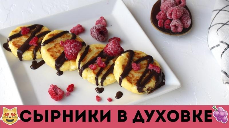 Как приготовить ПП СЫРНИКИ в ДУХОВКЕ🌟ПРОСТОЙ РЕЦЕПТ🌟 ПРАВИЛЬНОЕ ПИТАНИЕ Olya Pins
