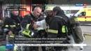 Новости на Россия 24 • Состояние четверых пострадавших при пожаре в ТЦ Рио в Москве - тяжелое
