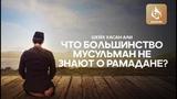 Что большинство мусульман не знают о Рамадане Шейх Хасан Али AZAN.RU