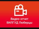 Видео-отчет 2 Вилгуд Люберцы