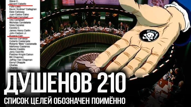 Душенов 210. Путин вручил Трампу чёрную метку