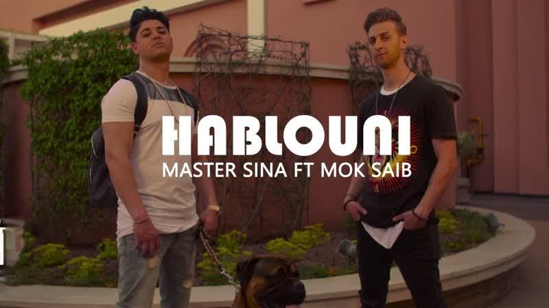 Master Sina feat. Mok Saib - Hablouni (2018)
