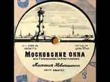Михаил Новохижин - Московские окна