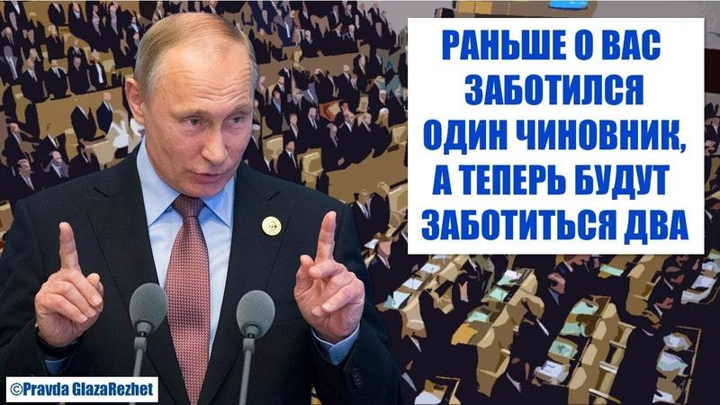 Путин в 2 раза увеличил количество чиновников в России   Pravda GlazaRezhet