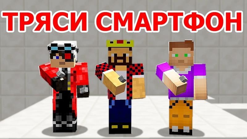 ТРЯСИ СМАРТФОН - АИД и ПОЗЗИ и ДЕМАСТЕР Приколы Майнкрафт машинима