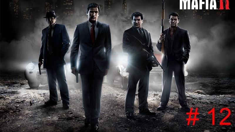 Mafia 2 / Прохождение / Глава 8 Неугомонные Часть 1 Продаём сигареты PC 2019