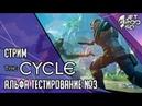 THE CYCLE игра от Yager Development. СТРИМ! Альфа тестирование на русском с JetPOD90, часть №3.