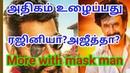 More With Mask Man நோவாமல் நோம்பு கும்பிடும் அஜீத்! Exclusive:Petta-Viswasam Box Of