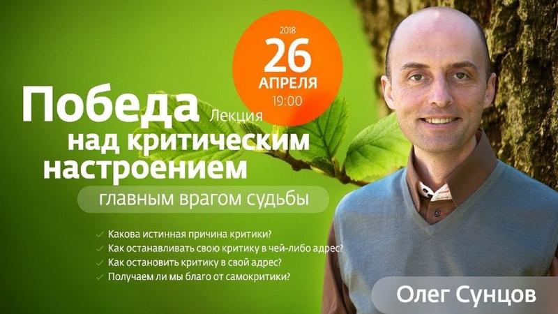 Олег Сунцов. Победа над критическим настроением (26.04.2018)