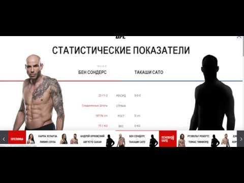 Прогноз от MMABets UFC on ESPN 9: Арловский-Сакай, Сондерс-Сато. Выпуск №146.Часть 3/6