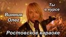 Винник Олег - Ты в курсе (караоке)