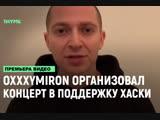 Oxxxymiron организовал концерт в поддержку Хаски [Рифмы и Панчи]