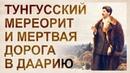 Тунгусское диво, Мёртвая Дорога и Cтaлин. А А Меняйлов