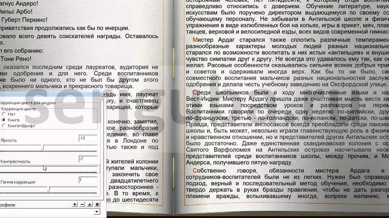 Book Reader Rus