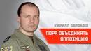 Кирилл Барабаш/Сергей Удальцов Пора объединять оппозицию