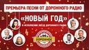 ПРЕМЬЕРА Новый год в исполнении звёзд Дорожного радио