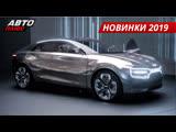 Обзор новинок этого года. Aurus, KIA, Skoda, VW, Mazda, BMW. Женевский автосалон 2019   Мотор-шоу