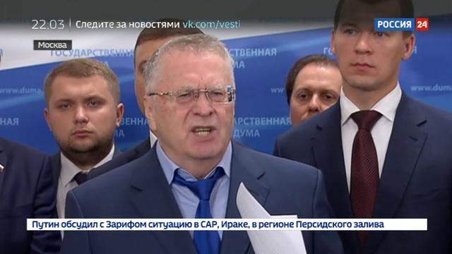 Новости на Россия 24 • Высказывание депутата вызвало скандал в соцсетях
