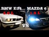 Mazda 6 1.8L VS BMW E34 2.0L ГОНКА!!!