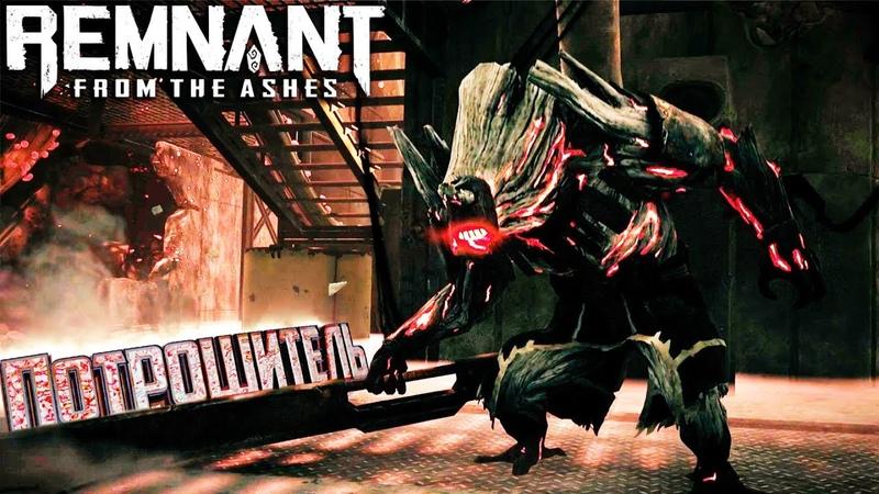 Первый Босс ПОТРОШИТЕЛЬ - REMNANT From The Ashes 2