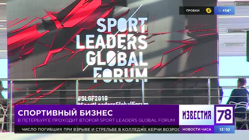 В Петербурге проходит Sport Leaders Global Forum