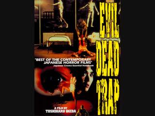 Evil dead trap-tokyo snuf (1988) esp cast