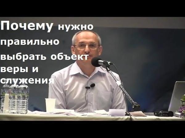 Торсунов О.Г. Почему нужно правильно выбрать объект веры и служения