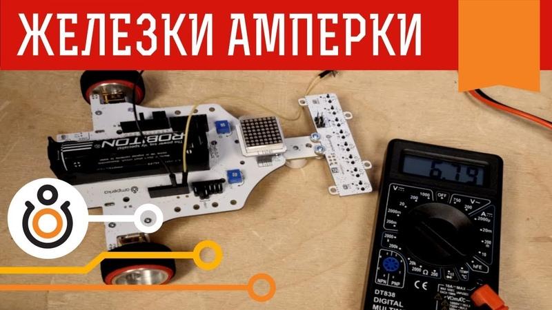 Драгстер – робот на Ардуино для гонок по линии. Железки Амперки