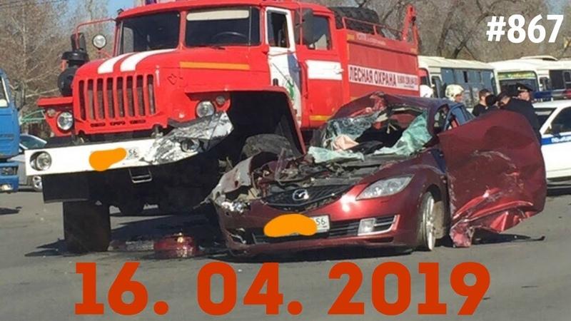 ☭★Подборка Аварий и ДТП/Russia Car Crash Compilation/867/April 2019/дтпавария