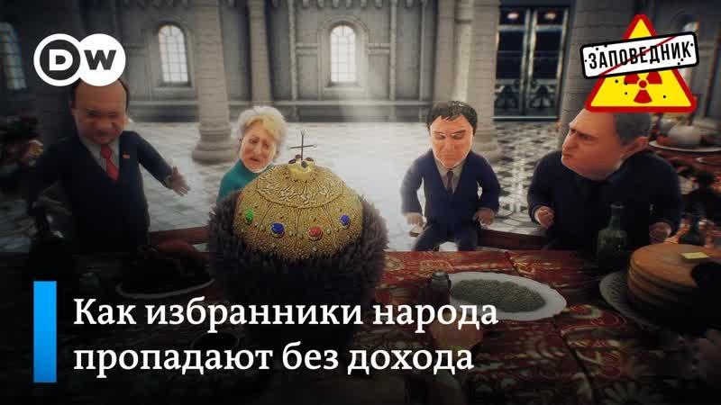 Депутаты Госдумы жалуются Путину на низкую зарплату – выпуск 44, сюжет 1