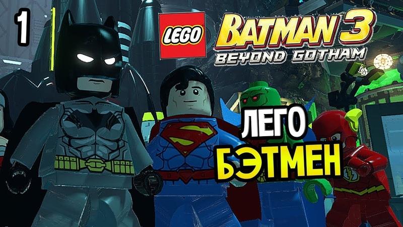 LEGO BATMAN3 ЧАСТЬ 1