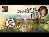 В гостях у Руса - Мария Семенова и Анна Гурова. Есть ли жизнь после Волкодава