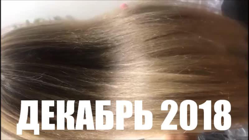 Состояние волос за 9 месяцев носки нашего наращивания