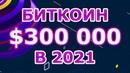 Биткоин по 300 000$ в 2021 Сигнал на Покупку