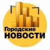 Городские новости на URAL1.TV