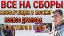 Все на сборы 29 сентября КОЛЕСО ДУЮНОВА семинар в Москве ПРИХОДИТЕ ЖДЕМ