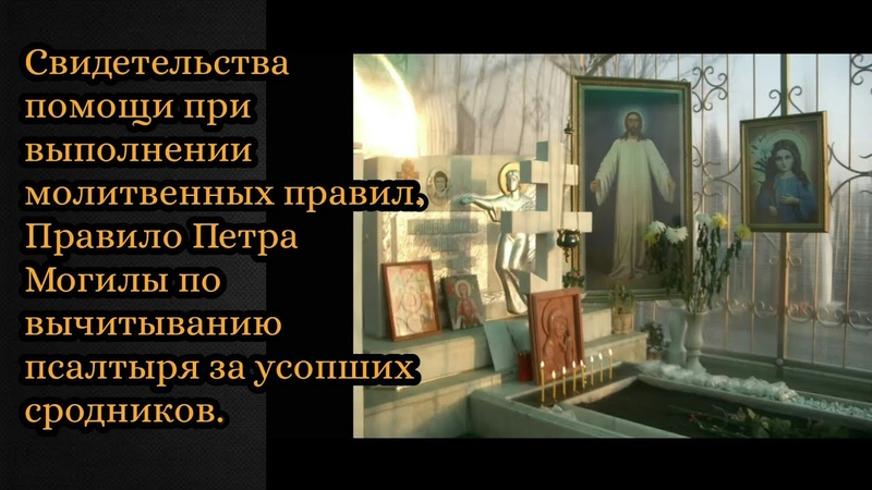 Свидетельство помощи при вычитывании молитвенных правил. Правило Петра Могилы.
