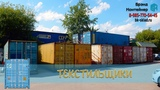 Складская территория Текстильщики - храните вещи в Брэнд Контейнер