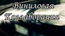 Первая виниловая коллаборация. Уютный Подвальчик, Борзенков, Дурнев, Duboweek, Alena,Xoxel, Vertigo