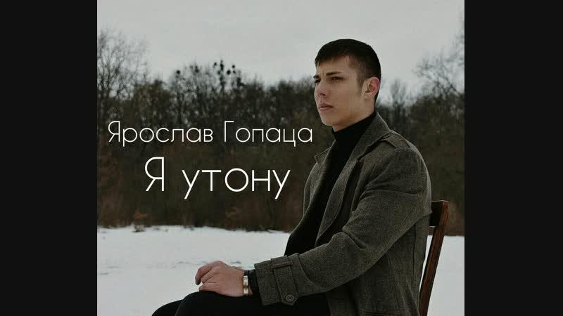 ПРЕМЬЕРА!Ярослав Гопаца - Я утону