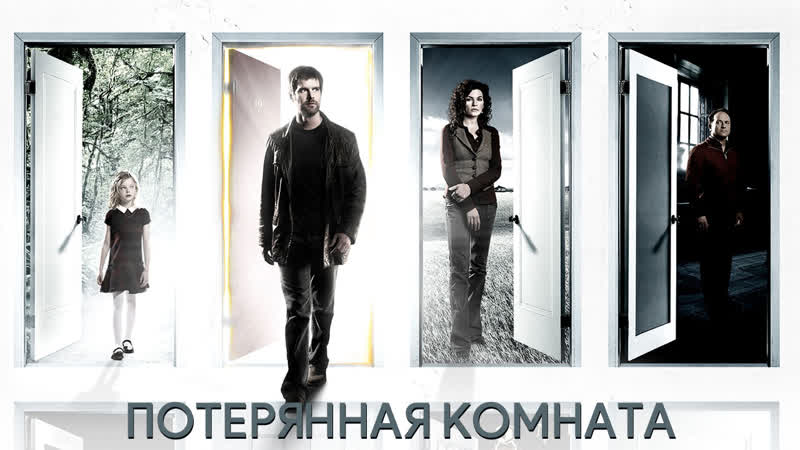 Потерянная комната / The Lost Room [1 сезон]