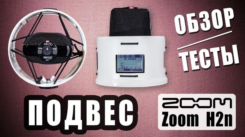 Подвес для рекордера Zoom H2n | Обзор и тесты [Shock mount]