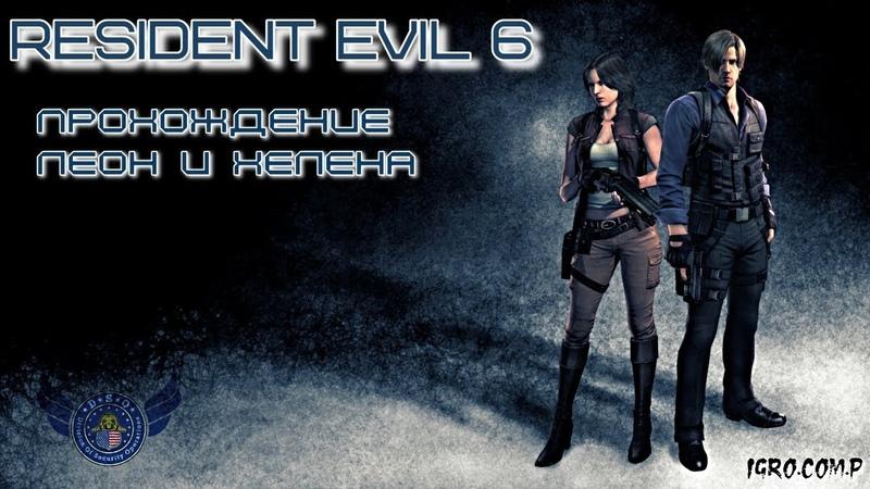 Прохождение игры Resident Evil 6 l Глава 1 Побег из города