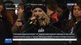Новости на Россия 24 CNN прервал эфир из-за ругани Мадонны в адрес Трампа