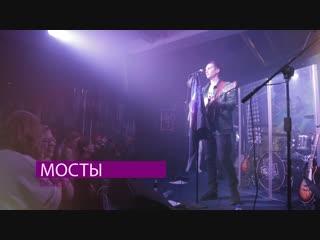 Dezery - Мосты (live в Мумий Тролль Music Bar 06/12/18)