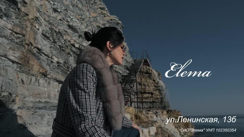 Elema - по вкусу каждой Коллекции Elema символизируют безвременную, женственную и элегантную моду.