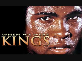 When We Were Kings Когда Мы Были Королями - 1996 HD