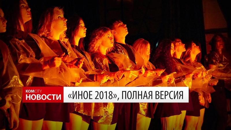 Komcity News — Фестиваль «Иное 2018», полная версия