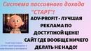 ADV PROFIT лучшая реклама по доступной цене Сайт где вообще ничего делать не надо