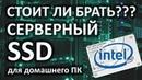 Обзор на SSD диск Intel D3-S4510 240Gb 3D NAND TLC SSDSC2KB240G801